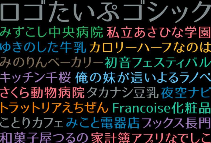 優雅時尚日文字體