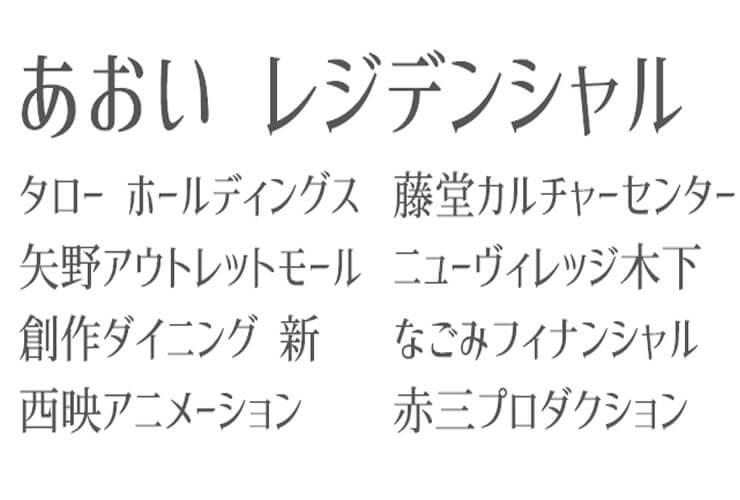 日式經典復古字體(明朝體)