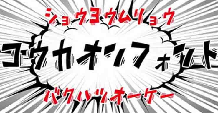 日文字體下載:推薦100種日系手寫字型、書法毛筆漢字、常用商務字體
