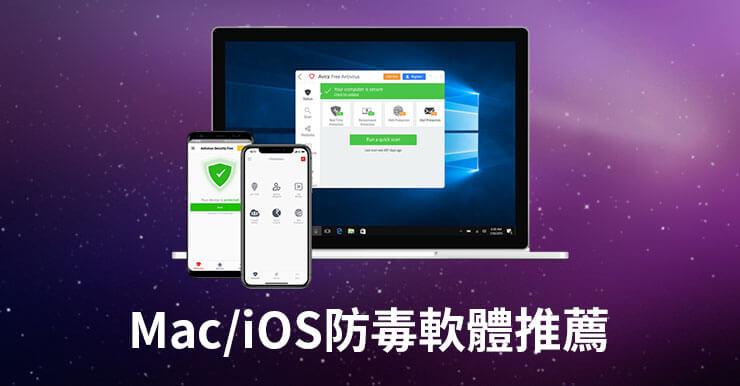 Mac/iOS防毒軟體(2019推薦):12款APPLE產品專用掃毒軟體