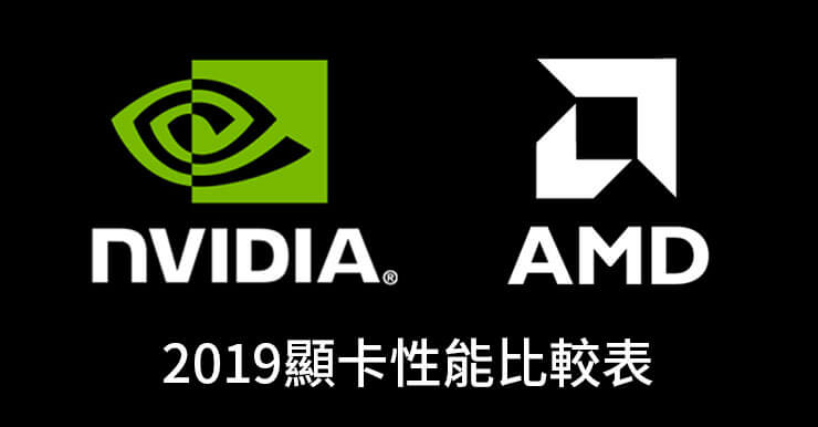 【顯卡天梯比較】2019推薦,NVIDIA和AMD系列顯卡排名表