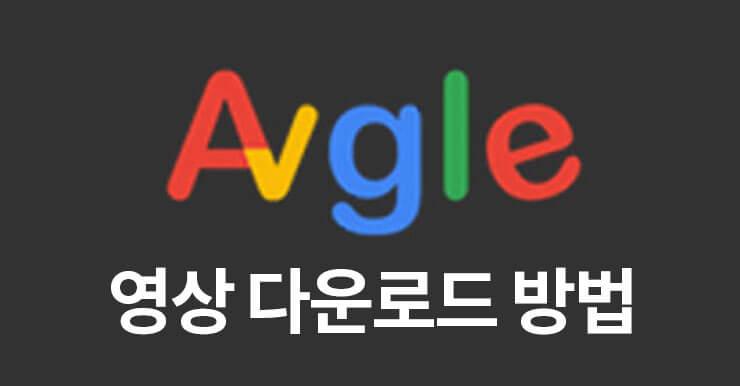Avgle 영상 다운로드 방법 PC/iOS/Android APP/Chrome 2019