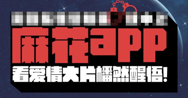 【電影APP線上看】麻花影視:無廣告永久免費看片追劇神器(iOS/安卓)