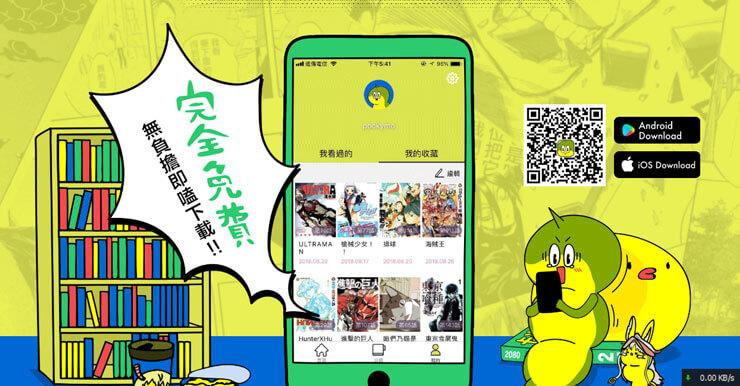 【卡米嗑】老司機日本漫畫APP神器 (iOS/Android 2019)