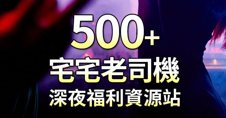 【老司機資源大合集】500+個宅宅深夜福利資源網站(2019)