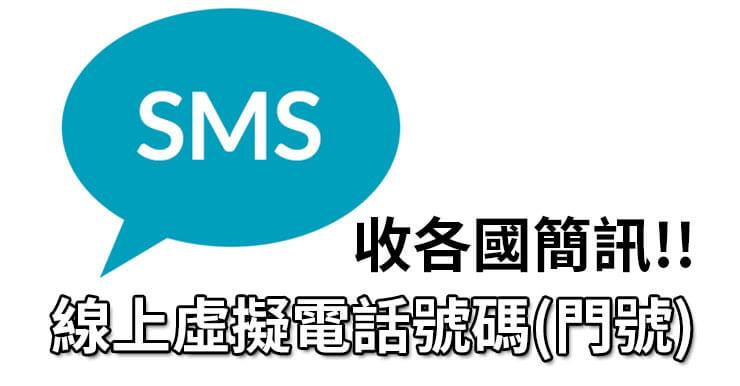 虛擬手機電話號碼(門號):5個美國、韓國、香港臨時號碼(網站/APP)