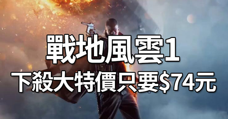 【大特價2.5美金】戰地風雲1,Origin佛心下殺大特價(原價59美金)