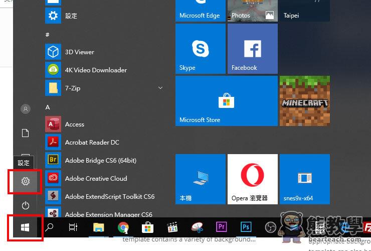 Windows 10 教學