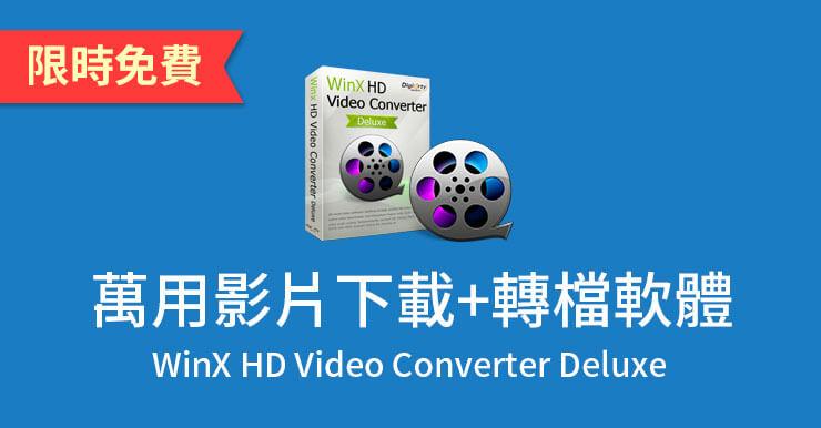 【轉檔軟體推薦】WinX HD Converter萬用影片下載/轉檔器(支援PC/Mac)
