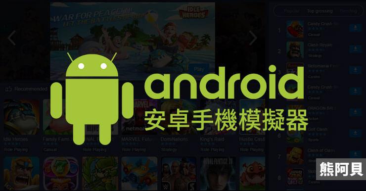 Android手機模擬器(2019推薦):7個安卓模擬器比較表(Windows/Mac)
