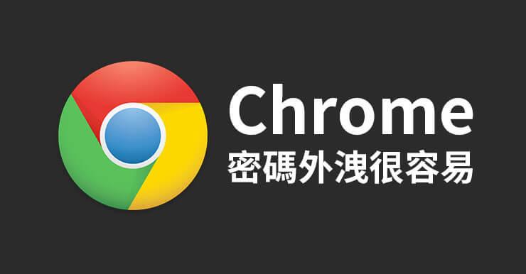Chrome密碼顯示外洩,小心被人偷看你的帳號密碼!
