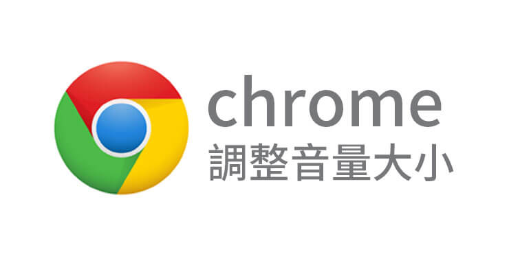 Chrome音量調整:Youtube、Facebook控制聲音大小,超簡單教學!