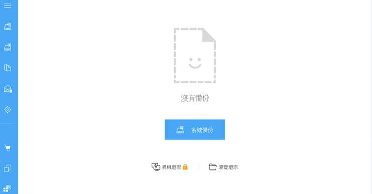 EaseUS Todo Backup(免破解),一鍵備份系統、硬碟資料、Outlook