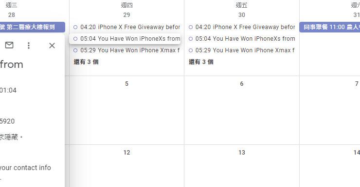 【Google日曆垃圾廣告】You Have Won iPhoneXs from AppleStore