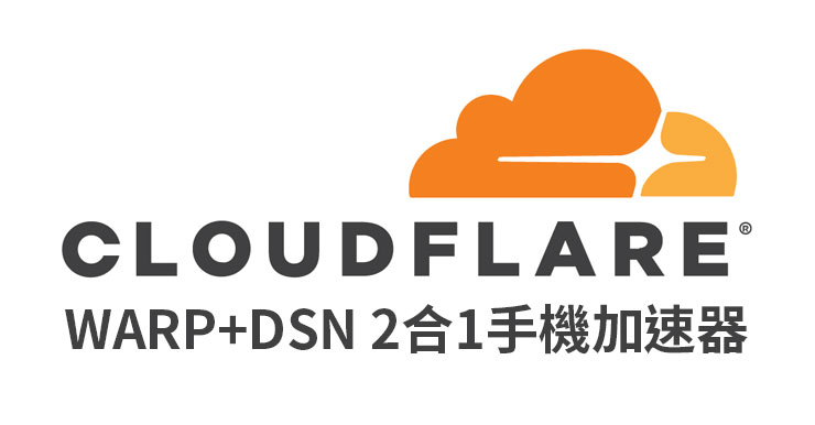 Cloudflare免費VPN:WARP+DNS 2合1手機加速器(iOS/Android)