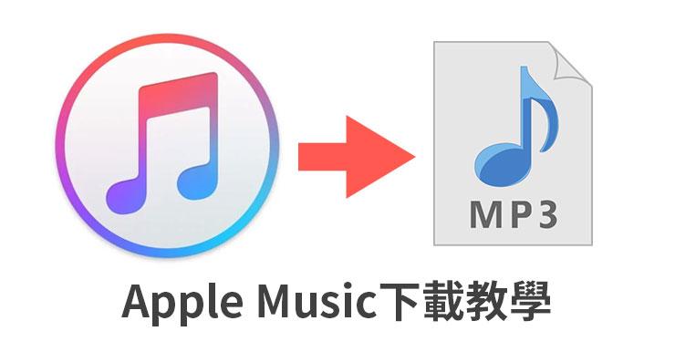 Apple Music音樂下載教學:iTunes音樂MP3下載到電腦(2019)