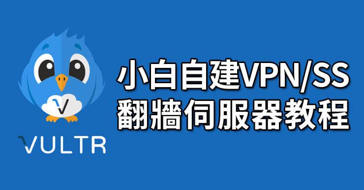 小白自建VPN/SSR翻牆伺服器教程,Vultr海外高速主機(可支付寶付款)