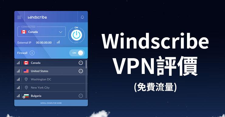 Windscribe VPN評價:最新免費流量實測心得 (2019)