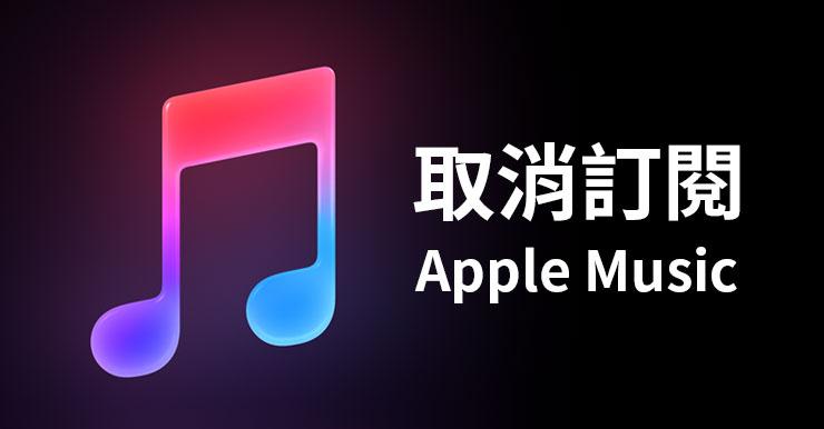 Apple Music音樂取消訂閱教學,取消後還能聽音樂嗎?