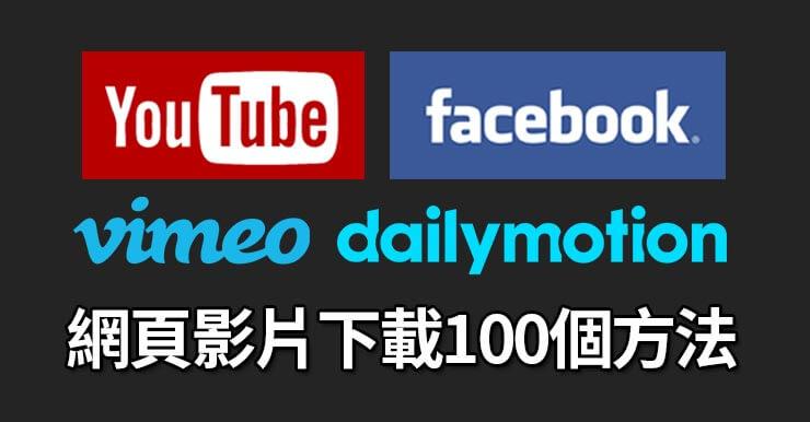 網頁影片下載100個方法,支援Chrome/FireFox/手機APP/iOS/Android