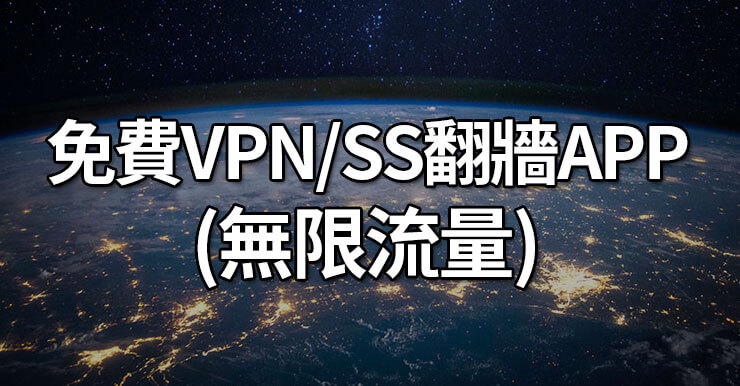 免費VPN/Shadowsocks翻牆APP,線路共享PC/Mac/iPhone/Android