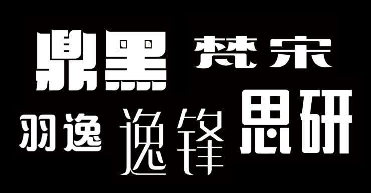 中文字體下載:推薦100組中文手寫、書法毛筆、商用質感字型(簡繁體)