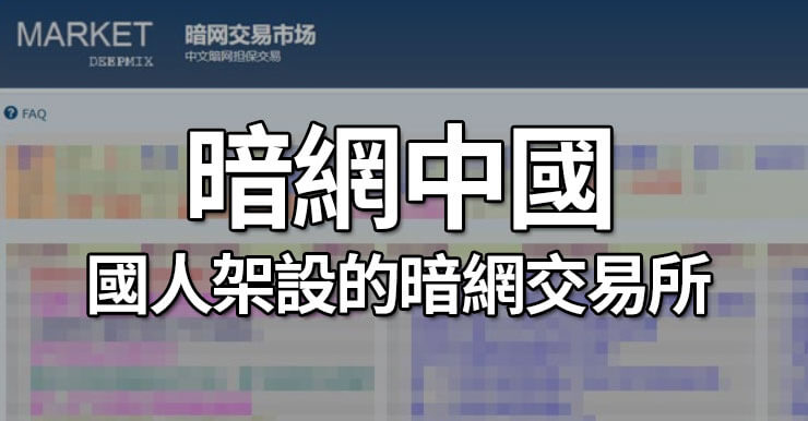 暗網中國:中文的暗網論壇交易所(含網址+教學) 2018