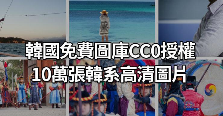 韓國免費圖庫CC0授權,超稀有韓系高清圖片素材(2019推薦)