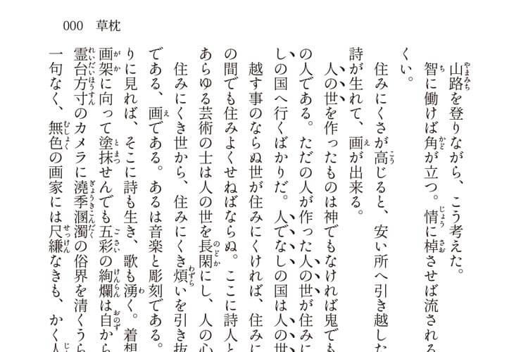 日式復古優雅字體(明朝體)