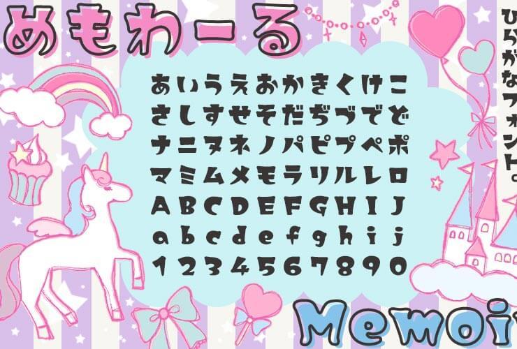 復古平假名日文字體