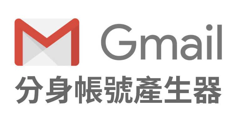 Gmail分身帳號產生器:大量申請註冊帳號,萬用臨時信箱2019