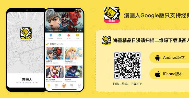 日本漫畫APP:漫畫人免費看漫畫APP工具 (iOS/Android 2018)