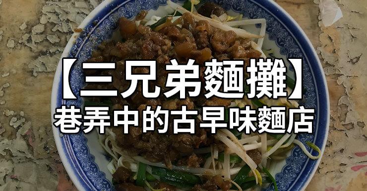 三兄弟麵攤菜單,巷弄中的古早味好吃麵店(2019)