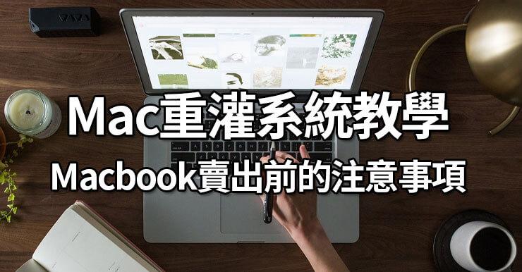 Mac重灌重置(重新安裝)清除硬碟,Mac賣掉前系統還原的步驟教學