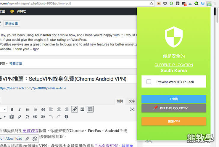 韓國VPN推薦2019:SetupVPN終身免費(Chrome Android VPN) - 熊阿