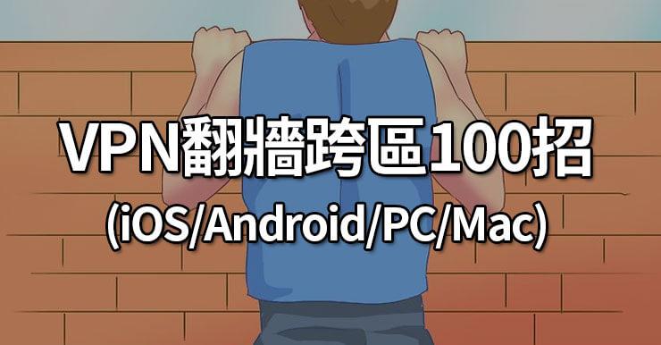 免費VPN:100招翻牆跨區換IP的方法(iOS/Android/Mac/PC/Chrome)