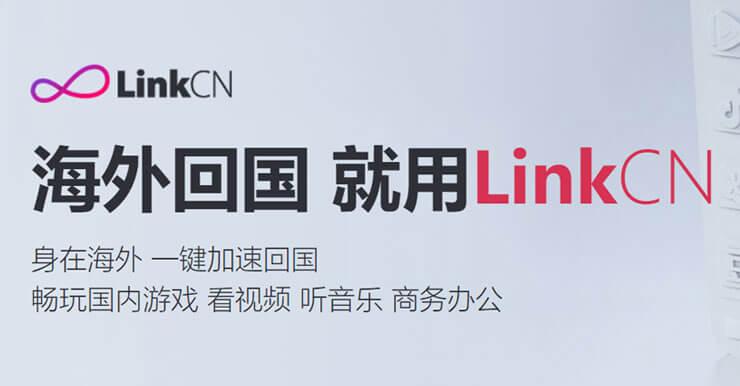 LinkCN海外翻牆回中國大陸,暢玩國內遊戲、視頻音樂(PC/Mac/iOS/Android APP)