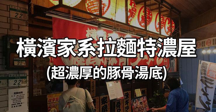 特濃屋(菜單價格)橫濱家系拉麵/沾麵推薦,超濃厚的豚骨湯底2019