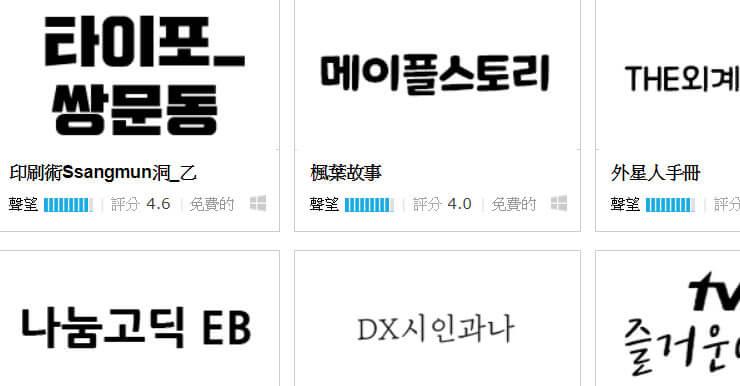韓文手寫字體:推薦20組韓文可愛、書法字型下載(PC/手機APP/Mac)