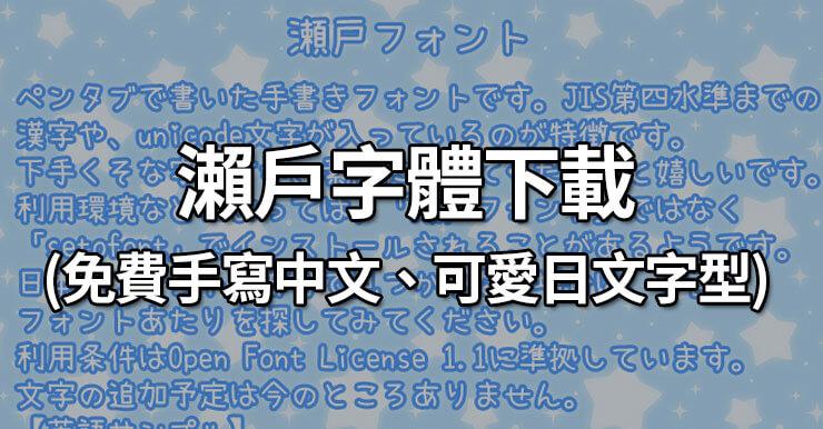 瀨戶字體下載:免費商用手寫中文、可愛日文字型SetoFont(PC/手機/Mac)