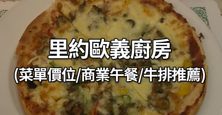 里約歐義廚房:菜單價位/商業午餐/牛排推薦(三重營業時間地址2019)