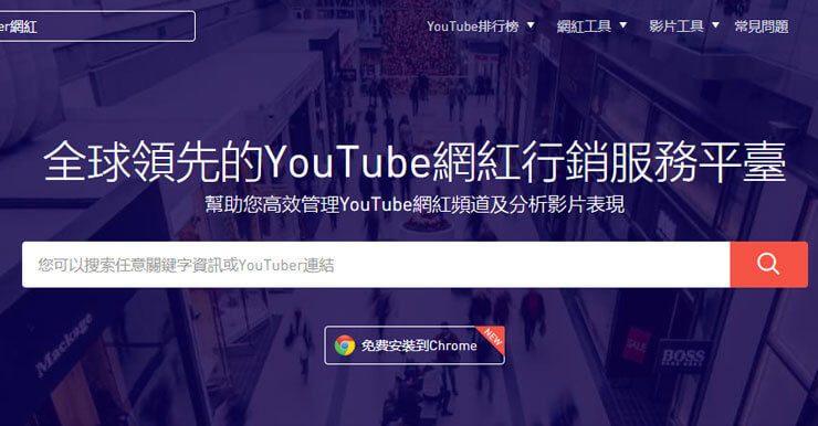 Youtuber排名榜2019(5月):台灣Youtuber收入排行、NoxInfluencer分析工具