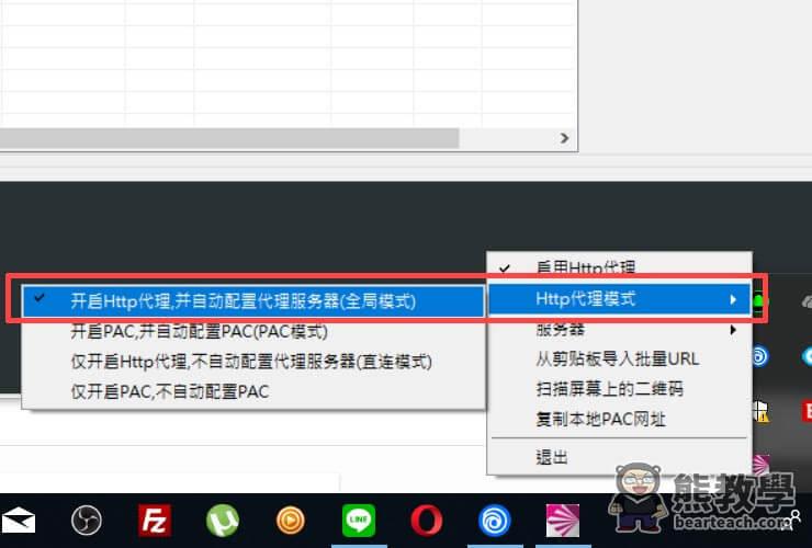 V2Ray翻牆教程+免費帳號,比SSR更穩定的科學上網(Windows/Mac/iOS/安卓