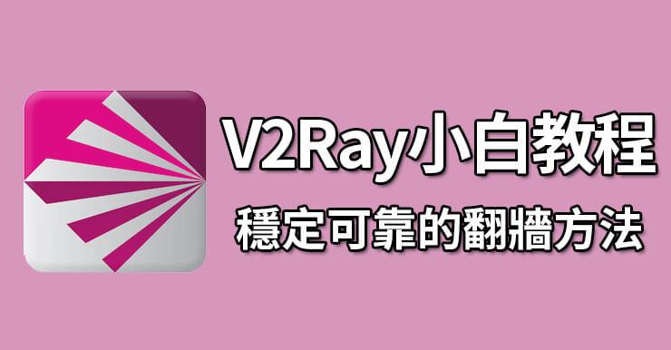 V2Ray翻牆教程+免費帳號,比SSR更穩定的科學上網(Windows/Mac/iOS/安卓)