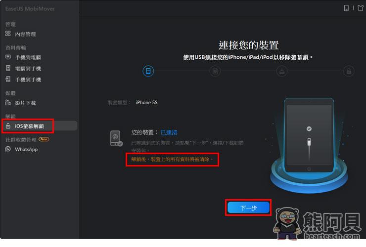 iphone 6 螢幕 鎖 破解