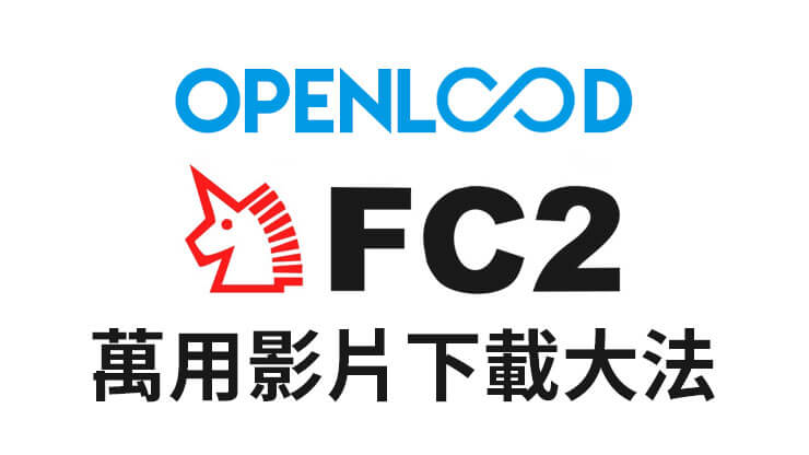 網頁影片下載法,Openload下載解決Lag問題(Chrome免安裝擴充套件)