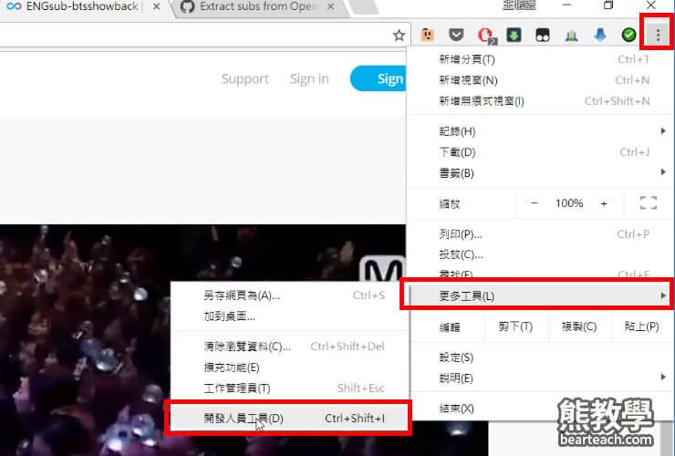 下載Openload影片字幕,Chrome檢視原始碼