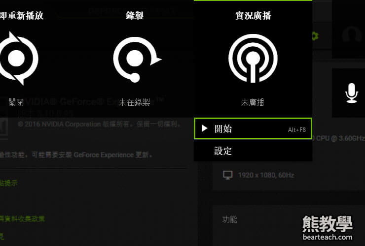GeForce ShadowPlay直播廣播教學