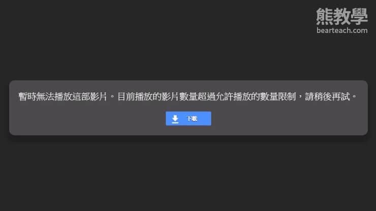 破解Google Drive雲端硬碟檔案影片下載流量限制