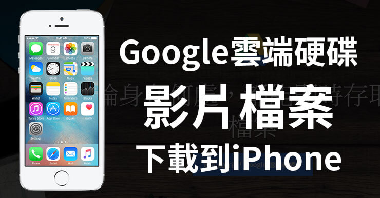 Google雲端硬碟影片、照片、音樂、檔案下載到iPhone手機